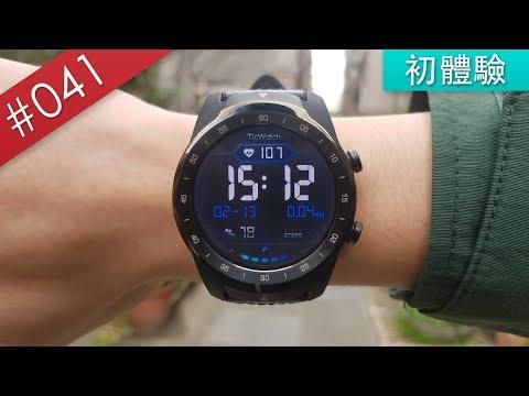 【阿哲】改變我生活的智慧型手錶- TicWatch Pro 使用心得[#041]