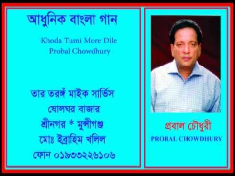 Khoda Tumi More Dile   Probal Chowdhury
