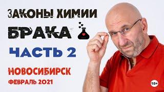Сатья Законы химии брака часть2 Новосибирск 24 февраля 2021