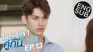 [Eng Sub] เพราะเราคู่กัน 2gether The Series | EP.13 [1/4] | ตอนจบ