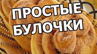 Как приготовить булочки. Сделать вкусные булочки легко! Мой рецепт!