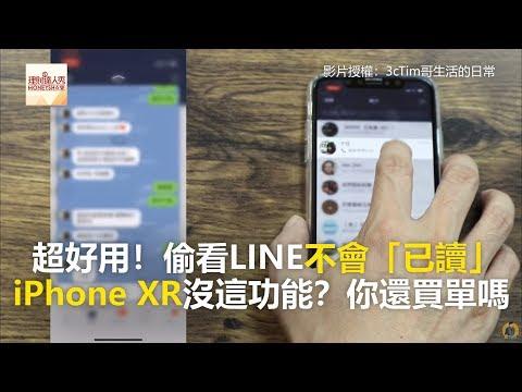 超好用!偷看LINE不會「已讀」 iPhone XR沒這功能?你買單嗎 ...