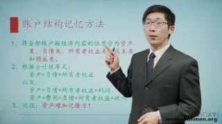 【万门大学】会计基础4 2借贷记账法(一)