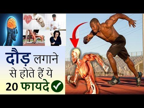 Running करने के 20 Amazing Benefits (in Hindi) - HEALTH JAGRAN