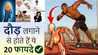 Running करने के 20 Amazing Benefits (in Hindi) - HEALTH JAGRAN