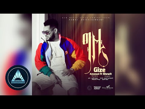 Amanuel Yemane - Ghize (Lyrics ) feat Shewit Mezgebo | Ethiopian Tigrigna Music
