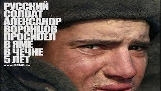 Главные подвиги российских военных в Чеченской войне