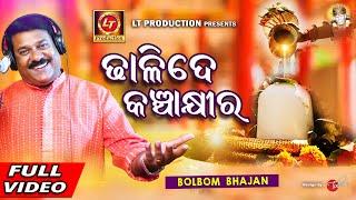 Dhalide Kancha Khira | Bolbom Bhajan | Sudhakar Mishra | Sasmal Manas | Amit Tripathy | Lubun-Tubun Mp3 Song Download