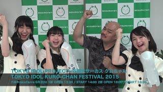アイドルが大好き、安田大サーカス クロちゃんがアイドルフェスをプロデ...