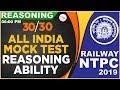 Mock Test | Railway NTPC Class 2019 | Reasoning | 6:00 PM