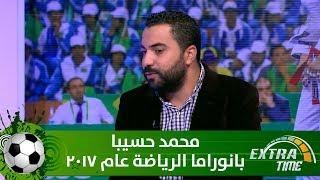 محمد حسيبا - بانوراما الرياضة عام ٢٠١٧