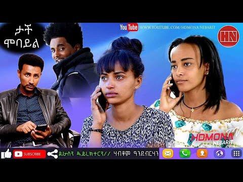 HDMONA - ታች ሞባይል ብ ሃብቶም ዓንደብርሃን Touch Mobile by Habtom Andebrhan - New Eritrean Short Film 2019