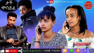 HDMONA - ታች ሞባይል ብ ሃብቶም ዓንደብርሃን Touch Mobile by Habtom Andebrhan - New Eritrean Short Film 2019