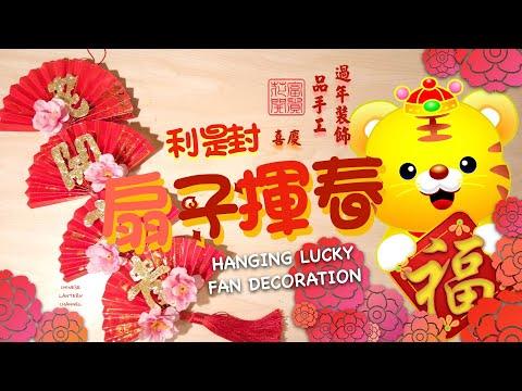 《過年春節系列》EASY Chinese New Year Red Packet Decoration DIY Tutorial - 簡單 新年佈置 扇子揮春/對聯 手工 利是封/紅包 掛飾 燈籠
