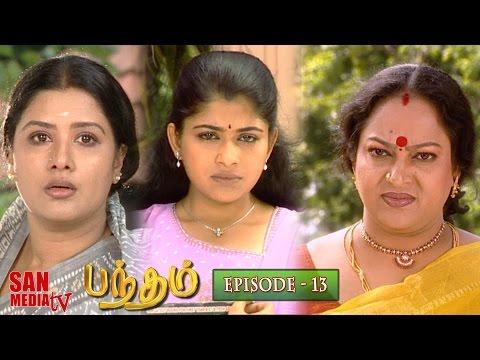 BHANDHAM - பந்தம் - Episode 013