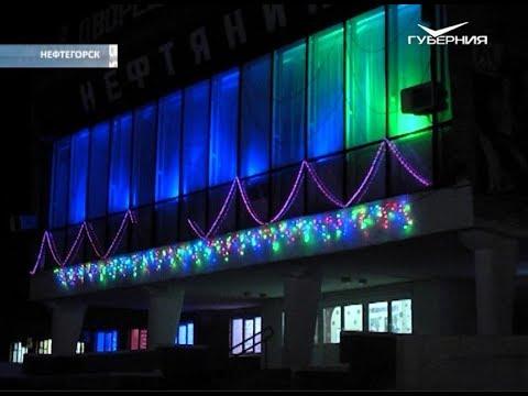 В Нефтегорске открылся кинозал на 500 зрительских мест