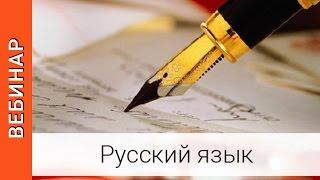 |Вебинар.  Русский язык.Как преодолеть трудности на пути обучения|