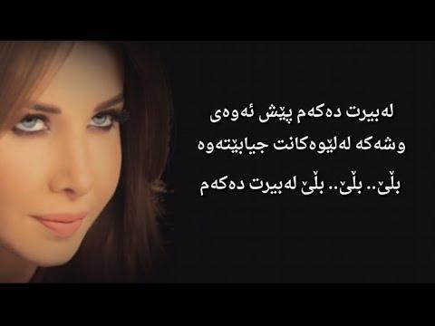 Enta Bet Oul Eih Lyrics To Let It Go - image 4