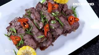 """Рецепт """"Домашняя ветчина из говядины"""" в ветчиннице REDMOND RHP-M02"""