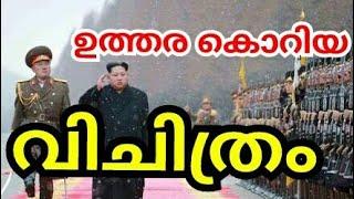 വിചിത്ര നിയമങ്ങളുടെ നാട് | ഉത്തര കൊറിയ നിയമങ്ങൾ | North Korea Rules |Flipkart/Amazon | bitcoin buy thumbnail