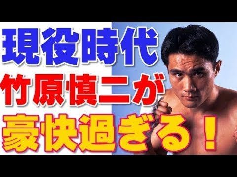 竹原慎二がメンチを切って威嚇し、きっちりノックアウト!.