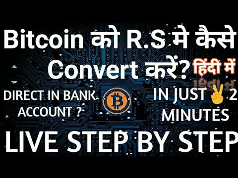BTC To INR 🔄 Live Withdraw Bank Account & Paytm Only ✌️ Minute Easy Way ?