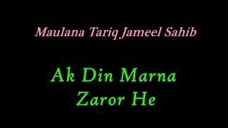 Maulana Tariq Jameel Bayan - Ak Din Marna Zaror He - Death is the Universal Truth
