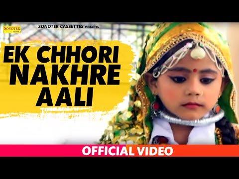 Haryanavi  Folk Songs -  Ek Chhori Nakhre Aali | Ghoome Mera Ghaghra