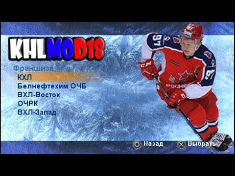 Релиз KHLMOD18 для PSP