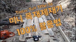 미니목재제재기 100%활용법 (100% Use Tip …