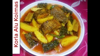 Korla alu Koimas Ranna - মজাদার করলা আলু কইমাছ রেসিপি - Bitter Gourd Fish Curry