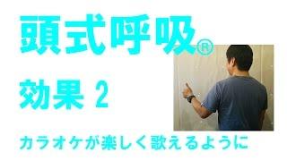 01 腹式呼吸じゃない歌い方 ボイストレーニング・ビフォーアフター 効果2 東京 高松 つくば 大阪 梅田