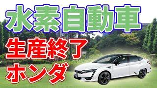 【販売終了😢】ホンダの水素自動車⚡クラリティ【工場閉鎖】