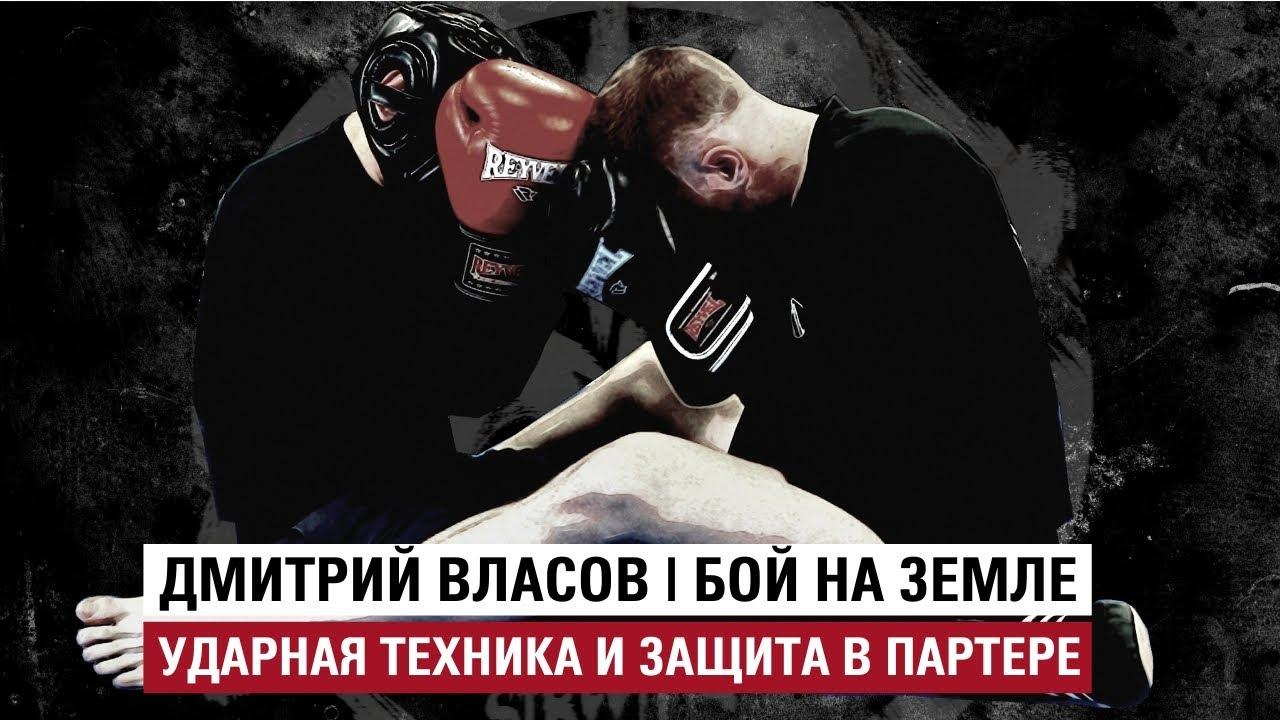 БОЙ НА ЗЕМЛЕ: ударная техника и защита в партере. Дмитрий Власов.