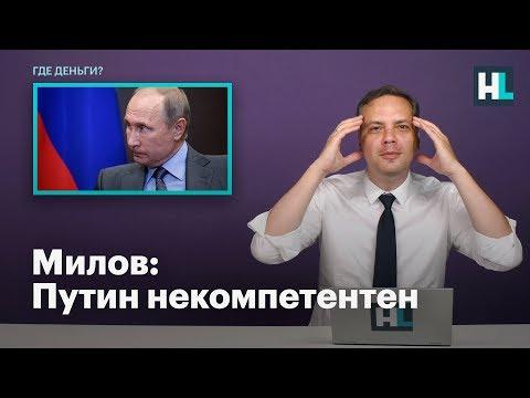 Милов: Путин некомпетентен