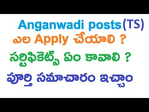 How to Apply for Anganwadi Teachers and helpers 2017 |Govt Jobs||Ttube Telugu