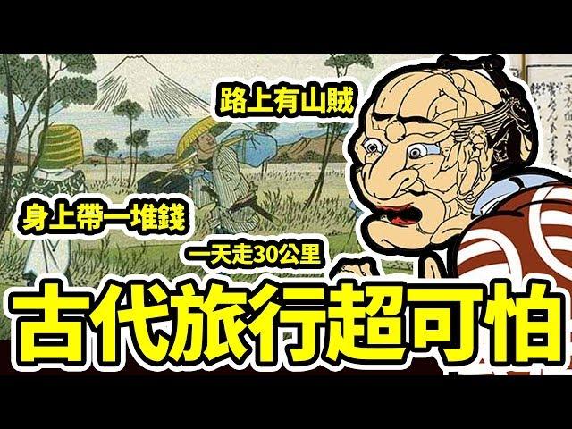 深日本#41 ▶  冒著生命危險,古代江戶人也要旅行!|好倫|