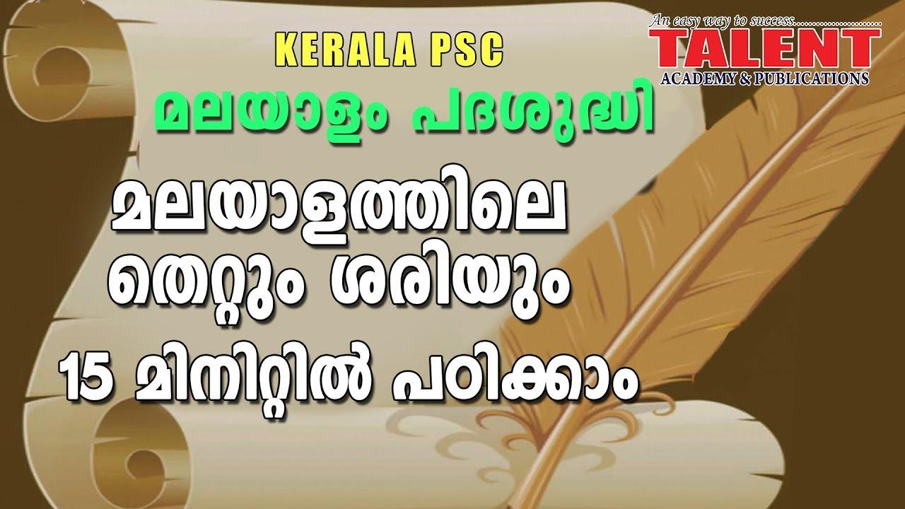 Kerala PSC Malayalam Vocabulary & Grammar Class