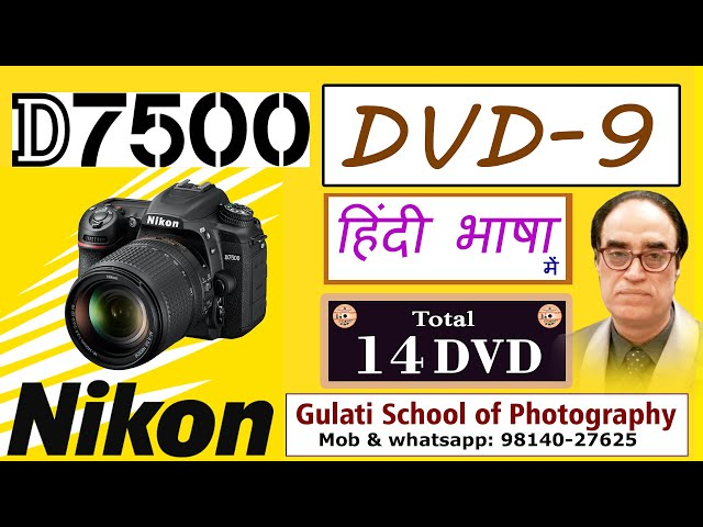 09 DVD | Blur Background in Nikon D7500 Camera | Candid Photography | Dulhan Pose | कोर्स हिंदी में