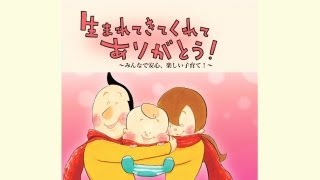 DVD「生まれてきてくれて ありがとう ~みんなで安心、楽しい子育て!~...