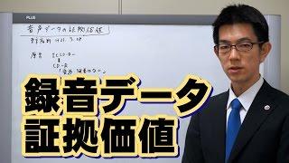 録音データの証拠価値/厚木弁護士ch・神奈川県