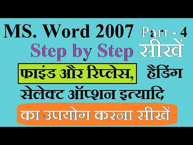 MS Word Part -4, Paragraph, Heading, Font style, Select Options etc Use Step by Step in Hindi