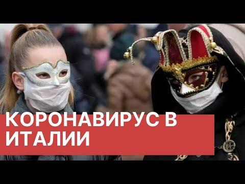 Коронавирус в Италии. Распространение коронавируса по миру. Последние новости