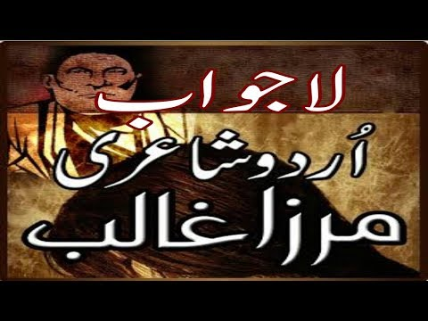 Urdu Poetry Pic Urdu Shayari Sad Love Romantic  ||Mirza Ghalib||