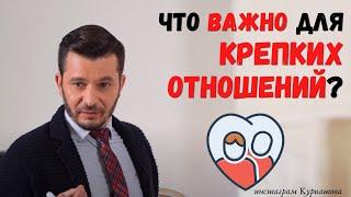 Что важно для серьёзных отношений Андрей Курпатов Шаг за шагом