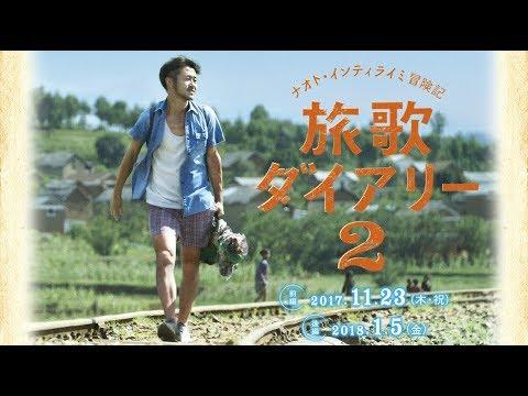映画『ナオト・インティライミ冒険記 旅歌ダイアリー2 前編・後編』予告編【公式】