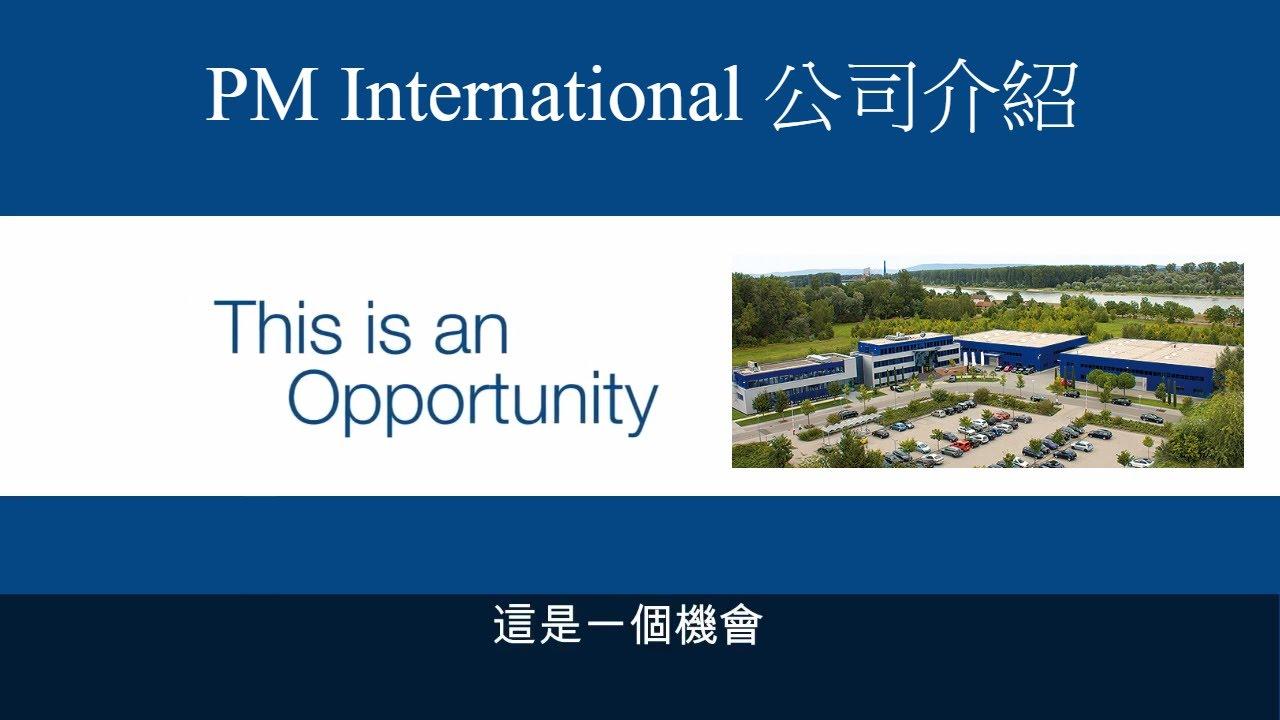 PM-International 公司介紹 - YouTube
