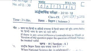 2018-19 Half Yearly Exam Paper Class 9 Science RBSE Mann Ki Ganit
