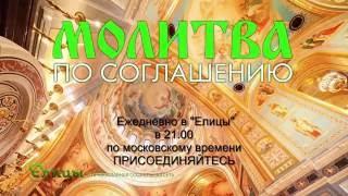 Молитва по соглашению: Что это такое и зачем ее читать? о. Андрей Ткачев в соцсети