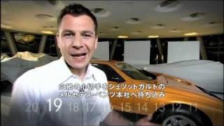 In 60 Sec.: Mercrdes-Benz C 111